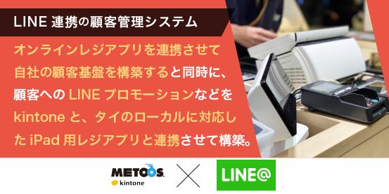 LINE連携の顧客管理システム